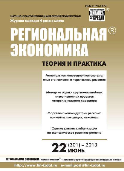 Группа авторов Региональная экономика: теория и практика № 22 (301) 2013 недорого