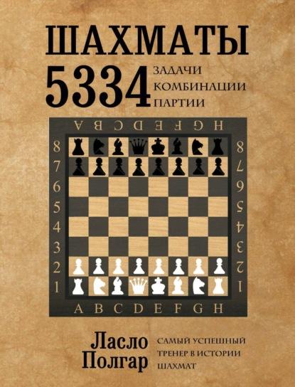 Фото - Ласло Полгар Шахматы. 5334 задачи, комбинации и партии полгар л шахматы 5334 задачи комбинации партии
