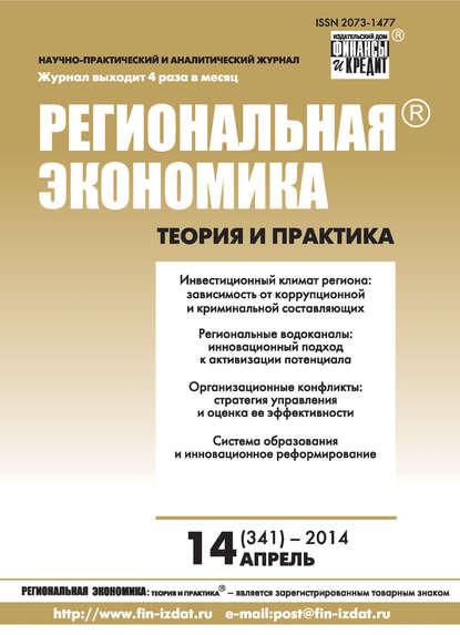 Региональная экономика: теория и практика №