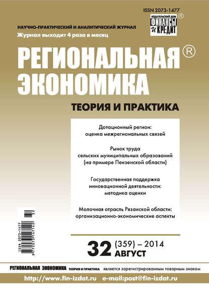 Группа авторов Региональная экономика: теория и практика № 32 (359) 2014