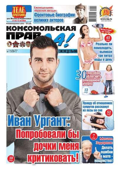 Комсомольская правда 40т-2014
