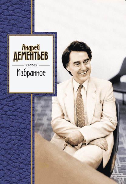 Андрей Дементьев Избранное андрей березин избранное