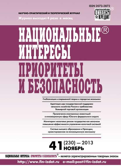 Группа авторов Национальные интересы: приоритеты и безопасность № 41 (230) 2013