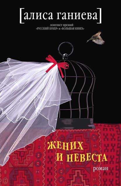 Алиса Ганиева Жених и невеста