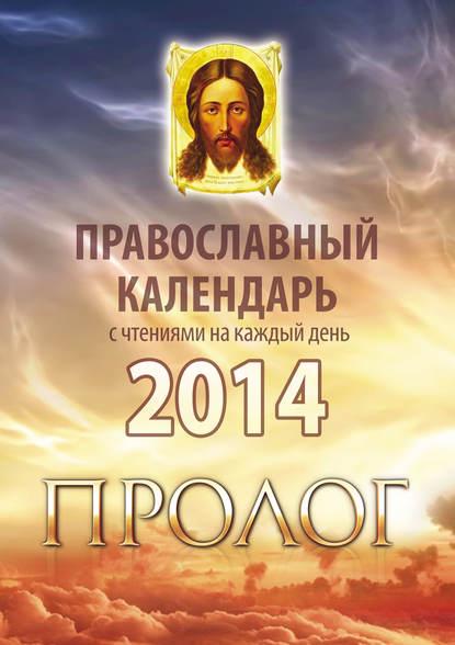 Фото - Группа авторов Православный календарь 2014 с чтениями на каждый день из «Пролога» протоиерея Виктора Гурьева календарь 2015 евангельские чтения