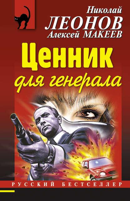 Николай Леонов Ценник для генерала