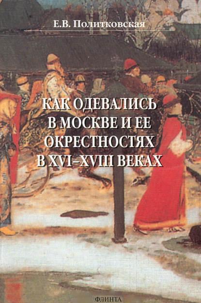 Как одевались в Москве и ее окрестностях в XVI–XVIII веках