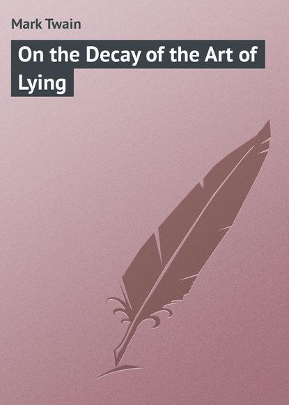 Марк Твен On the Decay of the Art of Lying фигурка единорог с закрытыми глазками керамика 9 7 12 07132 17b362 18