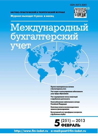 Группа авторов Международный бухгалтерский учет № 5 (251) 2013 группа авторов международный бухгалтерский учет 11 353 2015