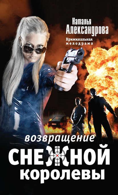 Наталья Александрова — Возвращение снежной королевы