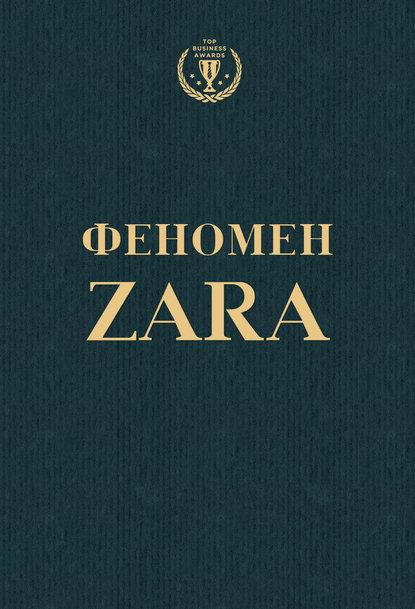 Фото - Ковадонга О'Ши Феномен ZARA шорты домашние oysho oysho ix001xw0075y