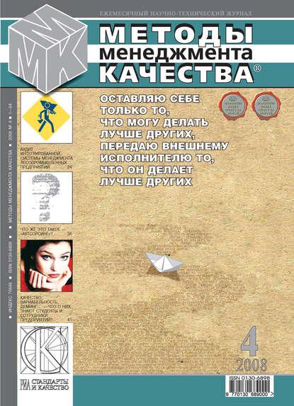 Группа авторов Методы менеджмента качества № 4 2008 группа авторов методы менеджмента качества 8 2008