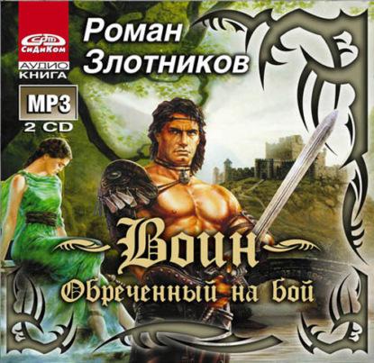 Роман Злотников — Воин. Обреченный на бой