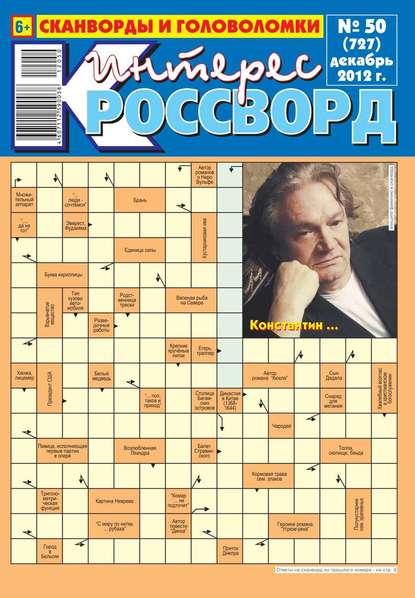 Интерес-Кроссворд 50-12-2012