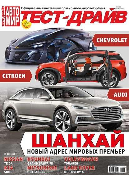 ИД «Бурда» Журнал «Тест-Драйв» №11/2015 ид бурда журнал oops 06 2015