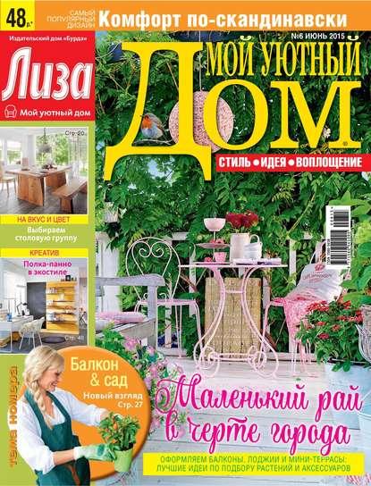 Фото - ИД «Бурда» Журнал «Лиза. Мой уютный дом» №06/2015 ид бурда журнал лиза мой уютный дом 10 2014