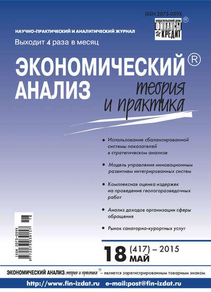 Группа авторов Экономический анализ: теория и практика № 18 (417) 2015 группа авторов экономический анализ теория и практика 9 408 2015
