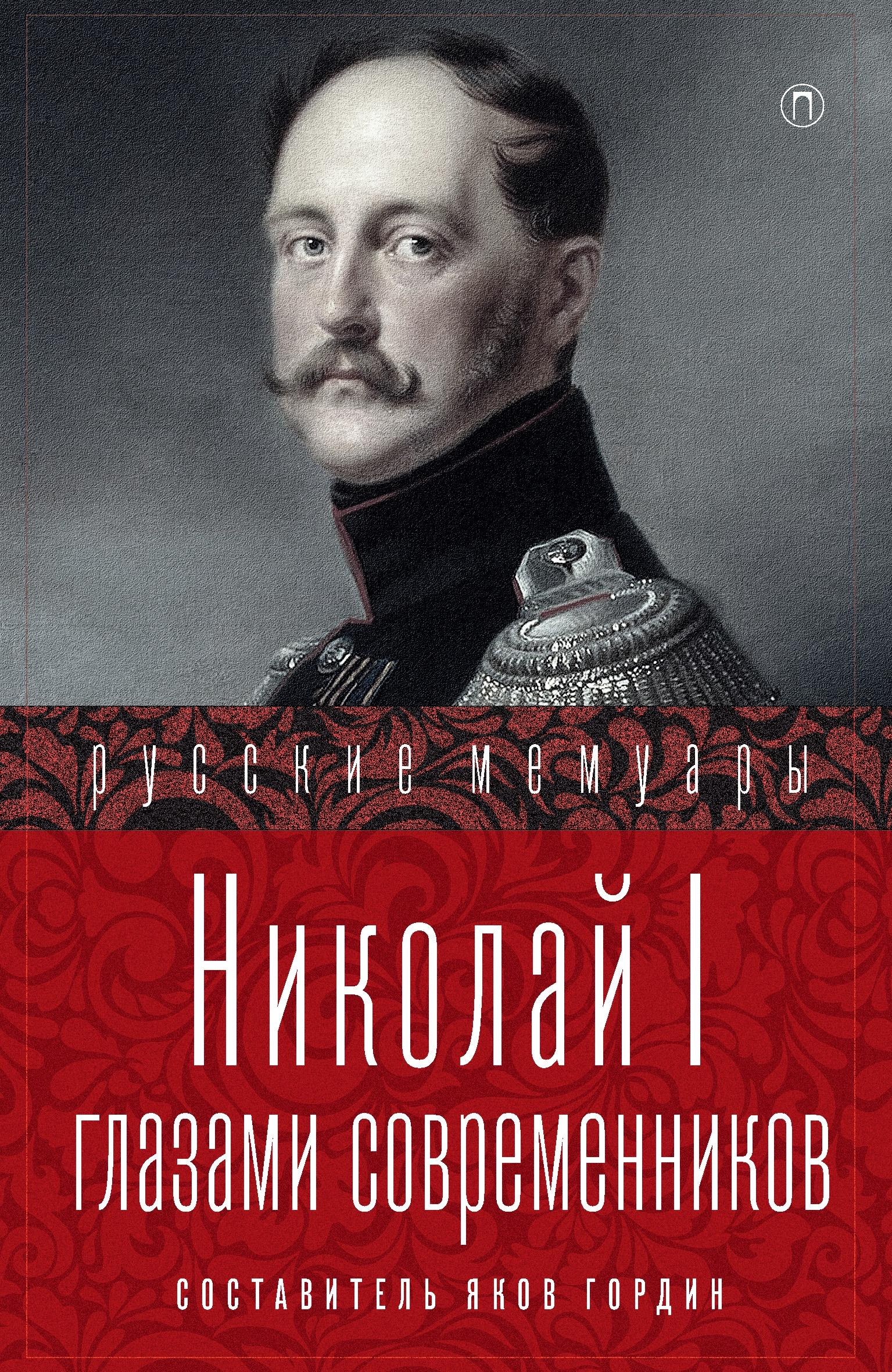 Николай I глазами современников
