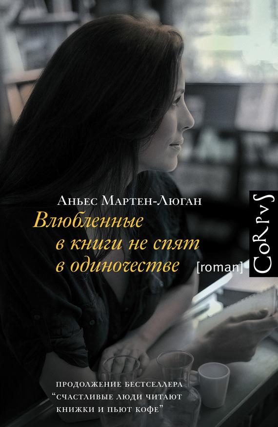 Аньес Мартен-Люган, Влюбленные в книги не спят в одиночестве ... f0dfd9cf4d1