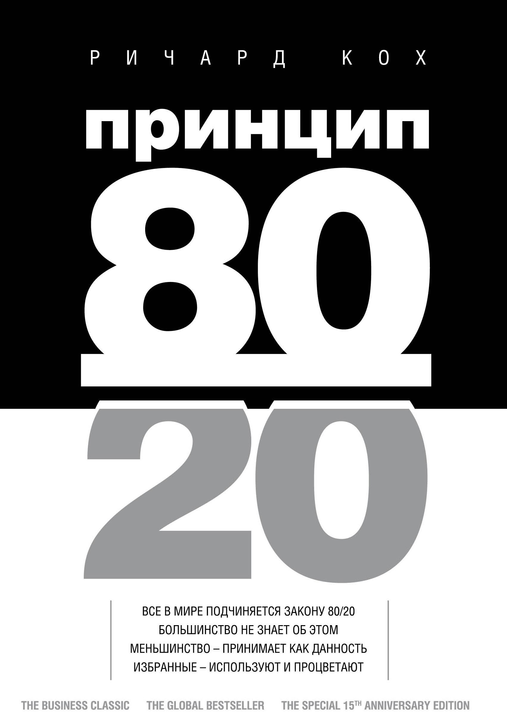 b7d269a56769 Ричард Кох, Принцип 80 20 – читать онлайн полностью – ЛитРес