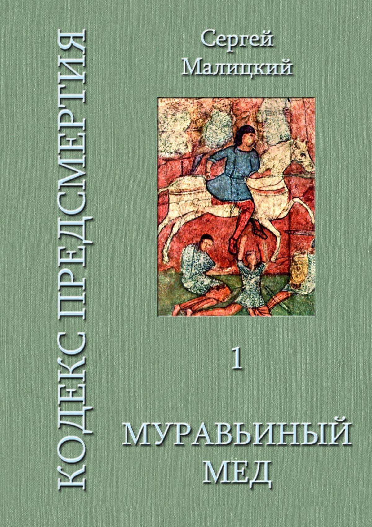 Муравьиныймед. Кодекс предсмертия. Книга первая