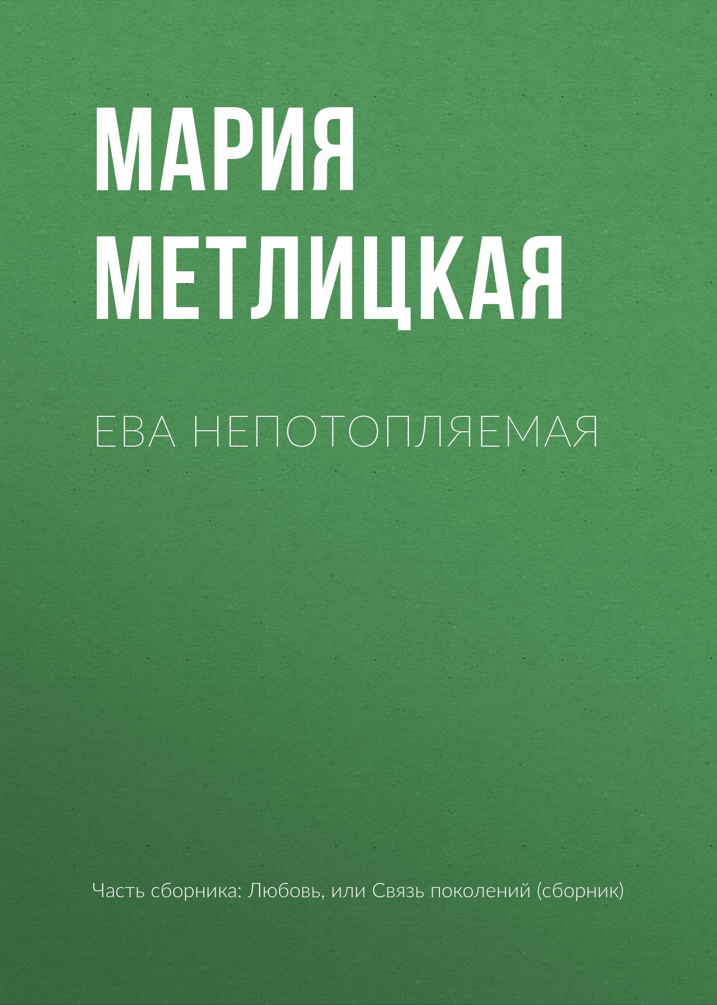 Ева Непотопляемая