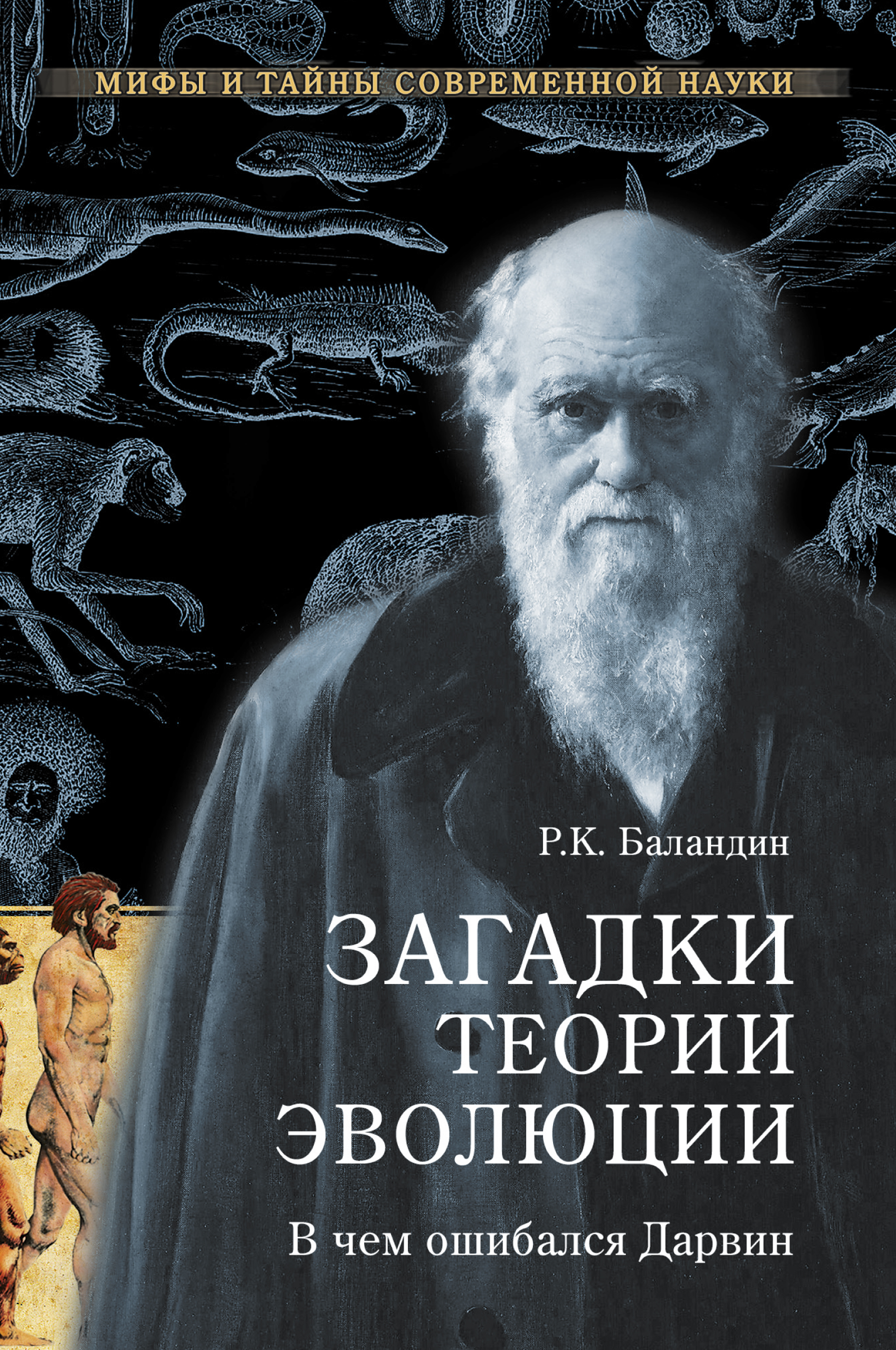 Загадки теории эволюции. В чем ошибался Дарвин