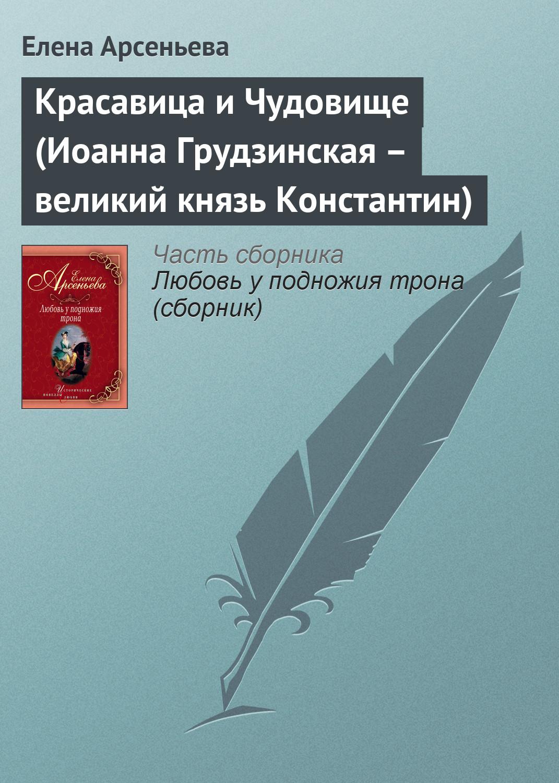 Красавица и Чудовище (Иоанна Грудзинская – великий князь Константин)