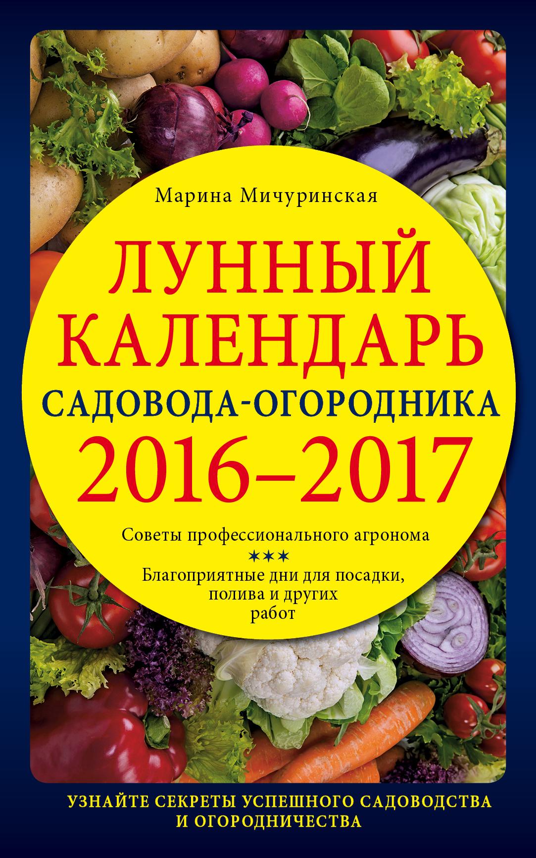 Лунный календарь садовода-огородника 2016–2017