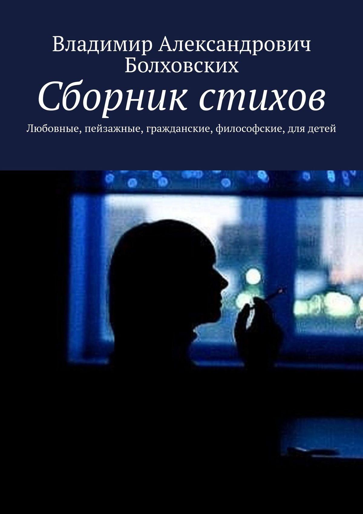 Сборник стихов. Любовные, пейзажные, гражданские, философские, для детей