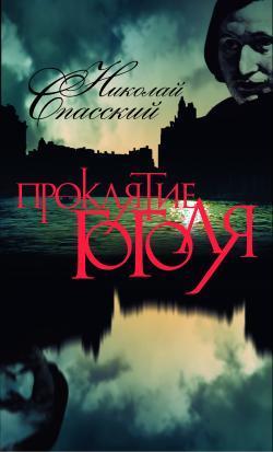 Проклятие Гоголя