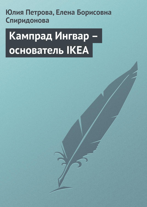 Кампрад Ингвар – основатель IKEA