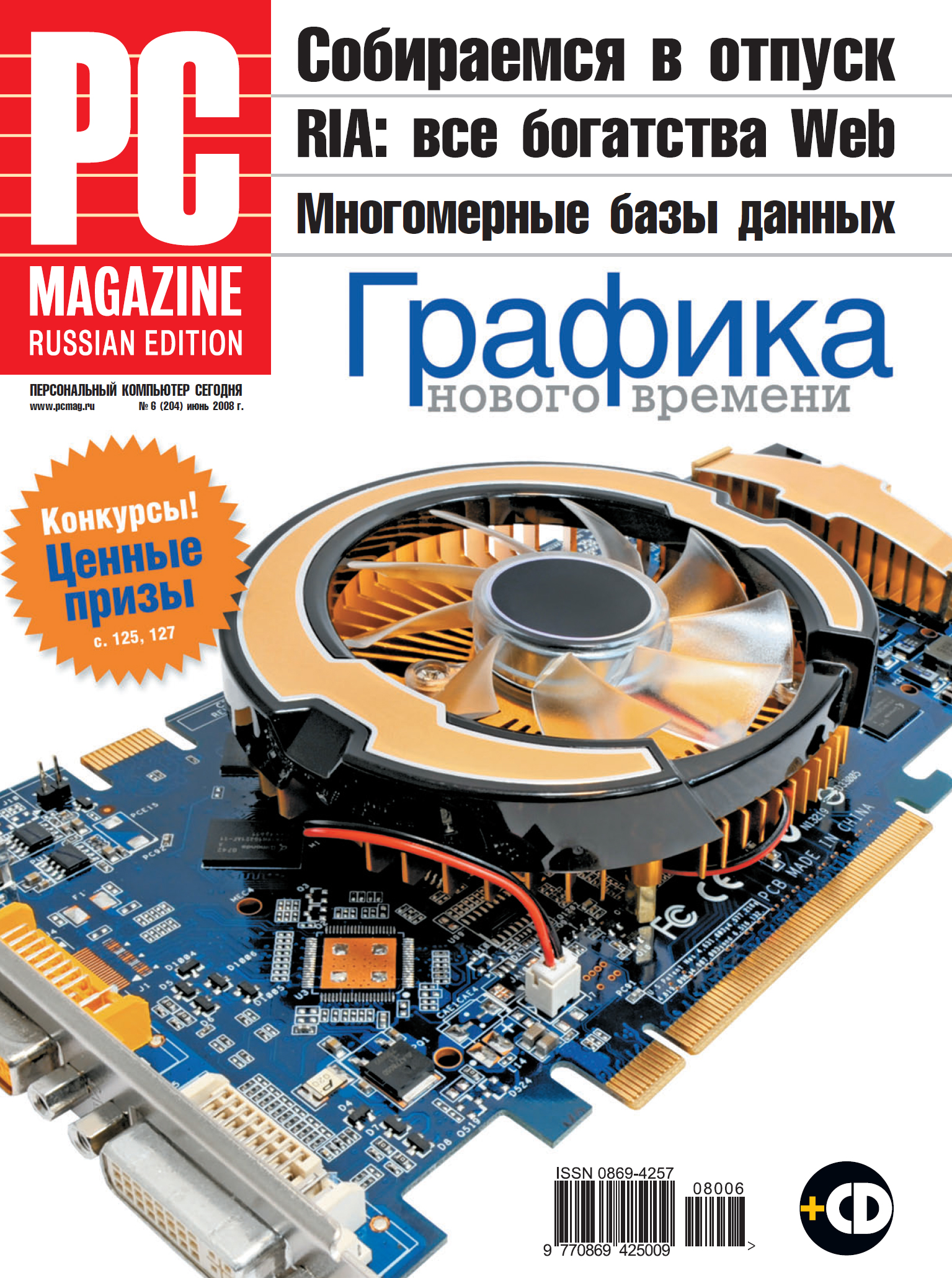 Журнал PC Magazine\/RE №06\/2008