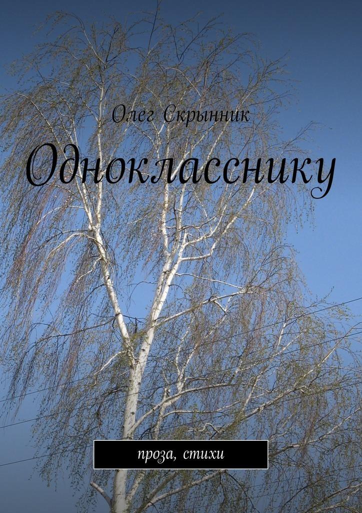 Однокласснику