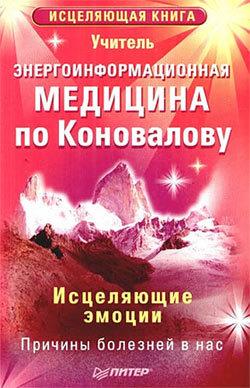 Энергоинформационная медицина по Коновалову. Исцеляющие эмоции
