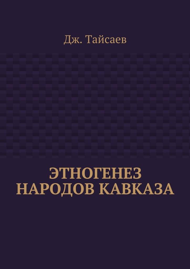 Этногенез народов Кавказа