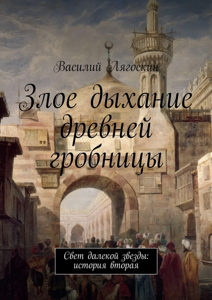 Злое дыхание древней гробницы