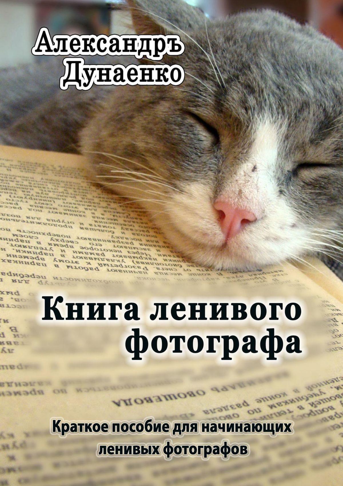 Книга ленивого фотографа
