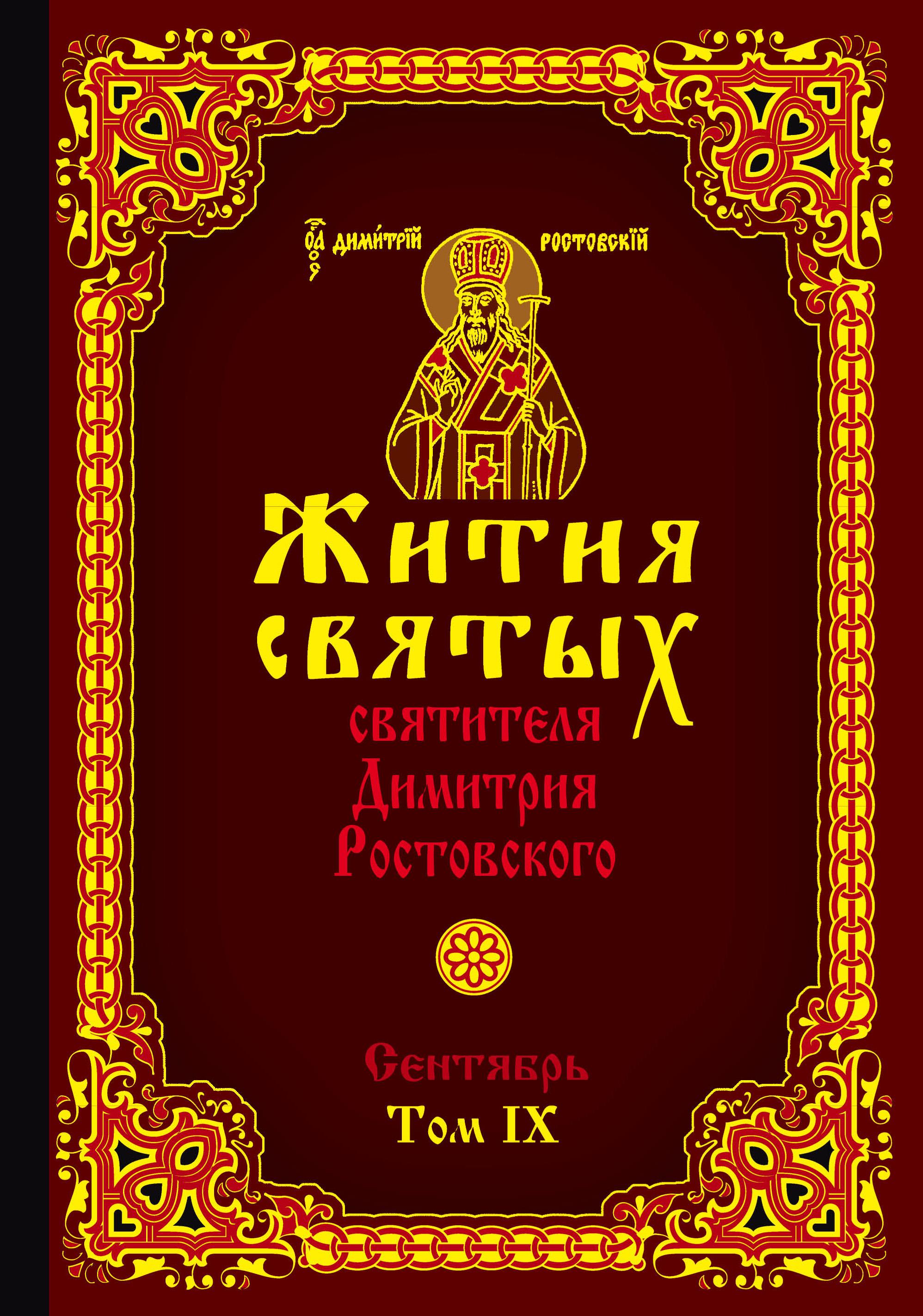 Жития святых святителя Димитрия Ростовского. Том IX. Сентябрь