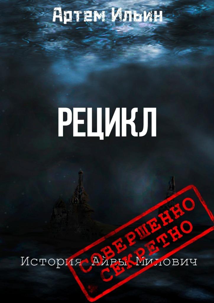 Рецикл. История Айвы Милович