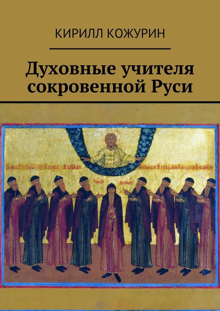 Духовные учителя сокровенной Руси