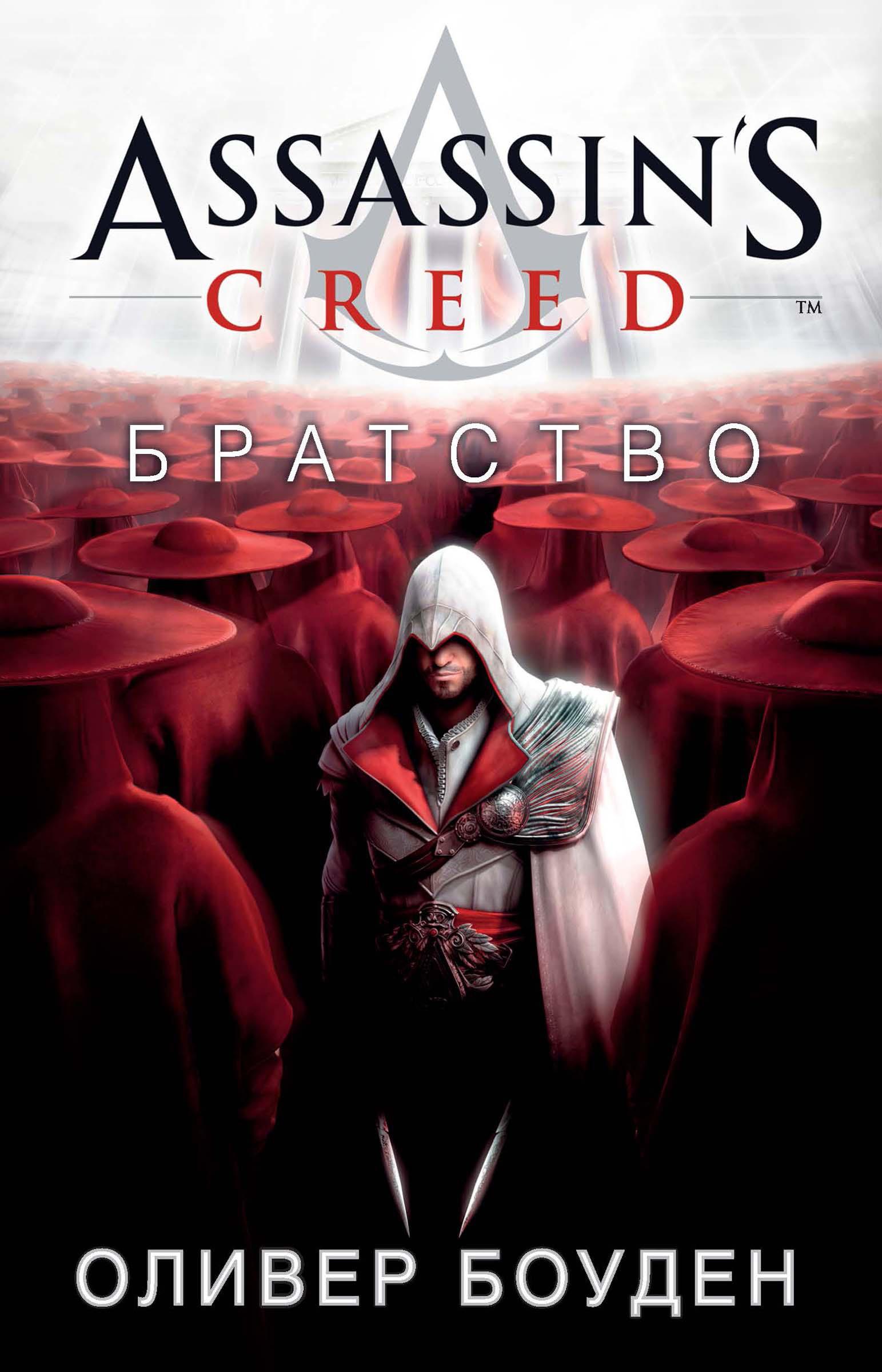 Assassin\'s Creed. Братство