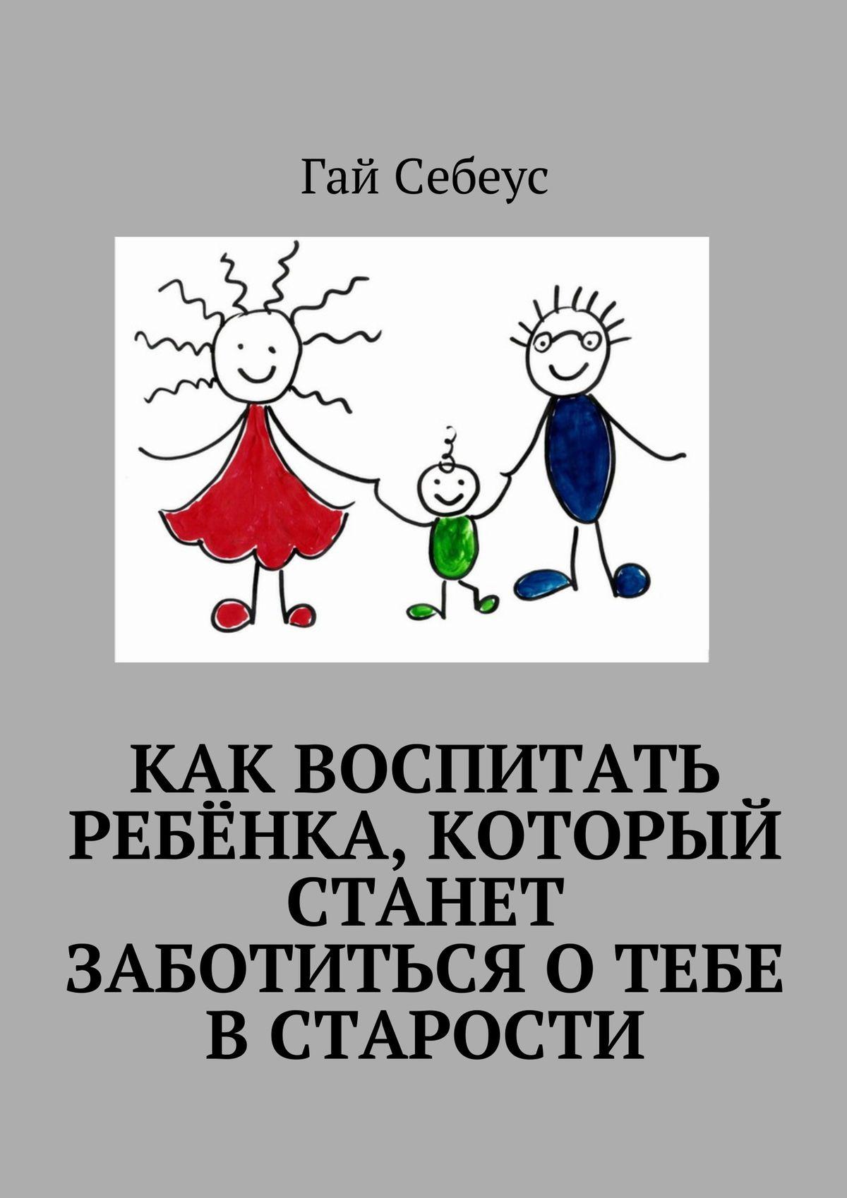 Как воспитать ребёнка, который станет заботиться о тебе в старости