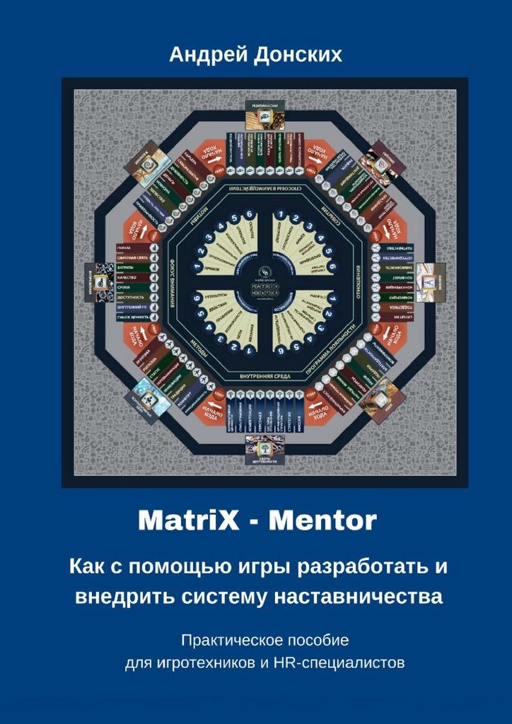 MatriX – Mentor. Как с помощью игры разработать и внедрить систему наставничества. Практическое пособие для игротехников и HR-специалистов
