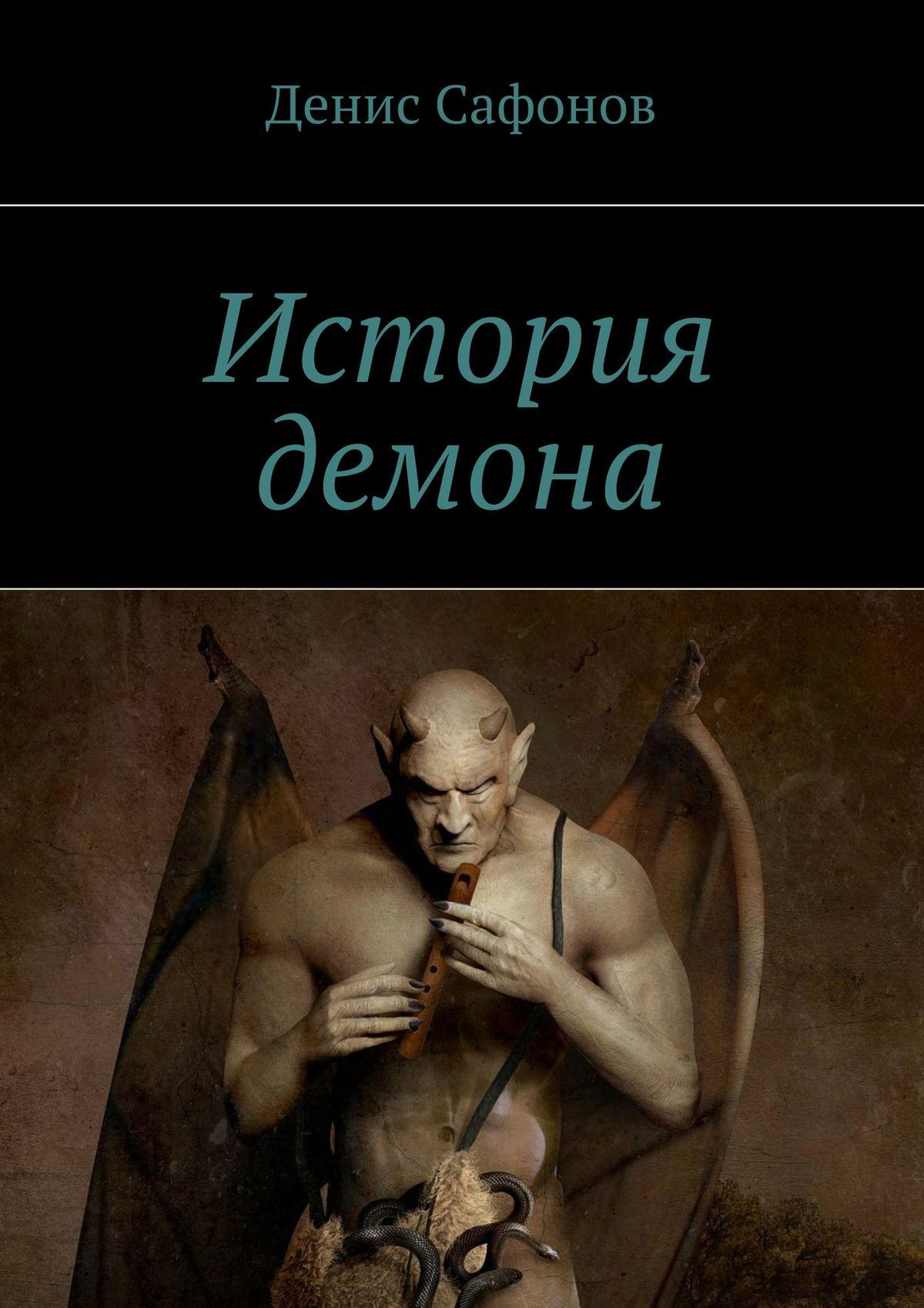 История демона