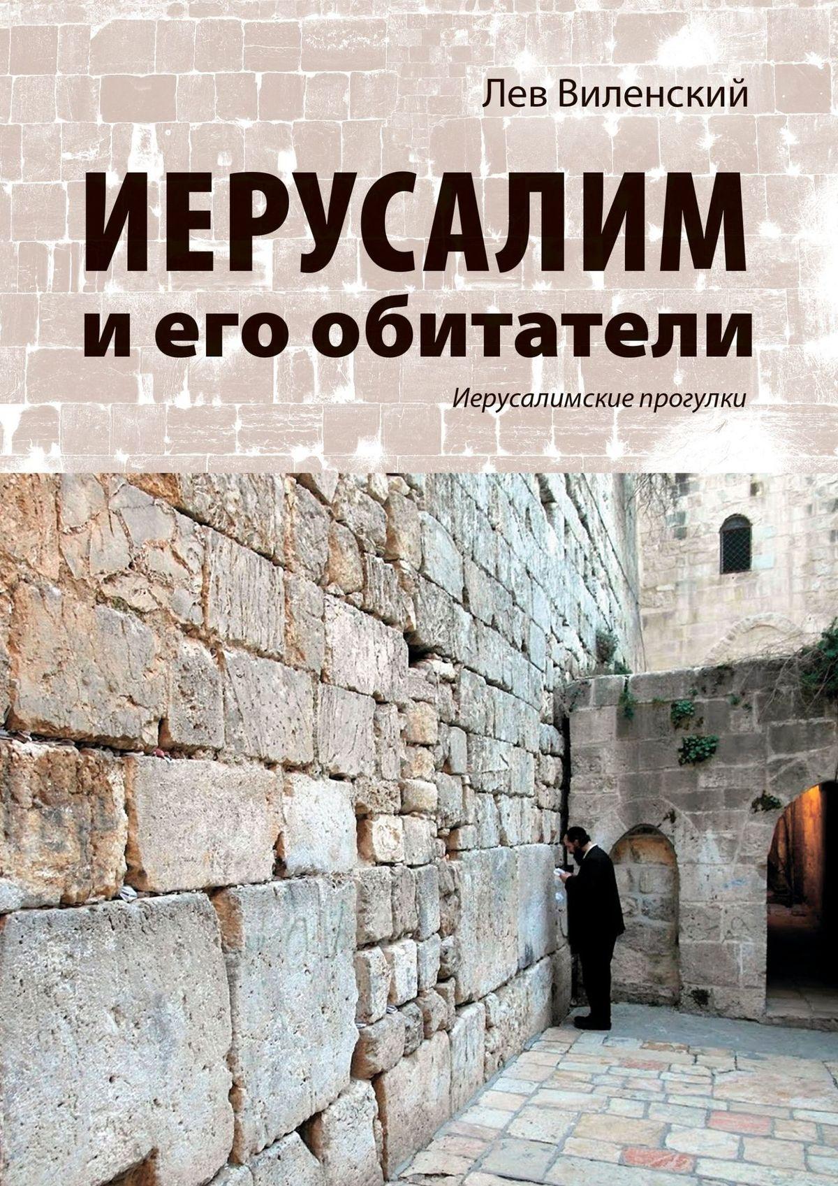 Иерусалим иего обитатели. Иерусалимские прогулки