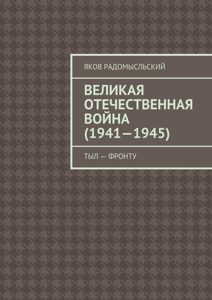 Великая Отечественная война (1941–1945). Тыл – фронту