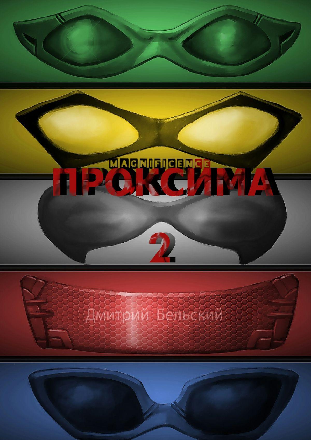 Проксима-2