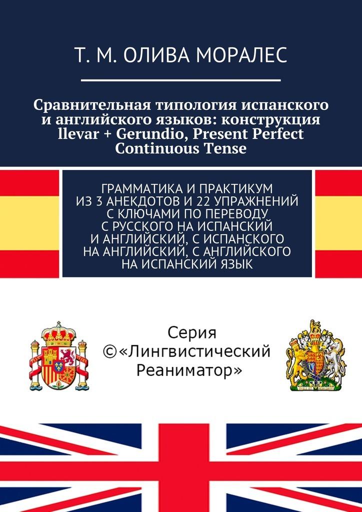 Сравнительная типология испанского ианглийского языков: конструкция llevar + Gerundio, Present Perfect Continuous Tense. Грамматика ипрактикум из3анекдотов и22упражнений сключами попереводу срусского наиспанский ианглийский, сиспанского наанглийский, санглийского наиспанскийязык