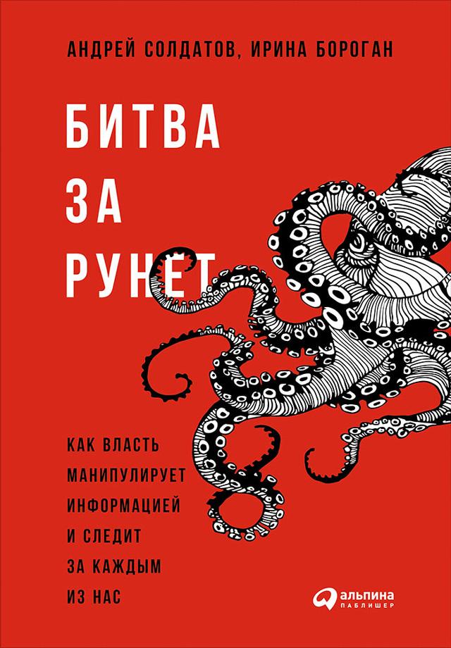 Битва за Рунет: Как власть манипулирует информацией и следит за каждым из нас